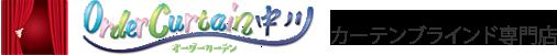 オーダーカーテン中川|栃木県小山市